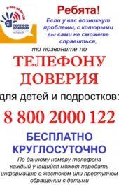 телефон_доверия